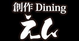 創作Dining えん